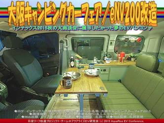 大阪キャンピングカーフェア(5)/eNV200改造04