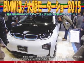 BMWi3(5)/大阪モーターショー201502
