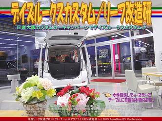 デイズルークスカスタム/リーフ改造研03