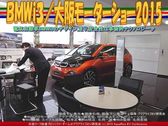 BMWi3(3)/大阪モーターショー201502