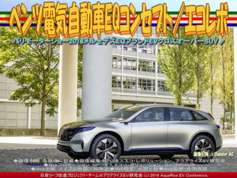 ベンツ電気自動車EQ(6)/エコレボ03