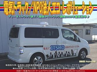 EVトラック・日産リーフ改造/エコレボ画像01