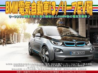 BMW電気自動車i3(6)/リーフEV研03