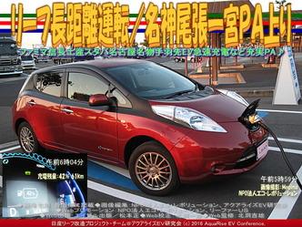 リーフ長距離運転/名神尾張一宮PA上り02