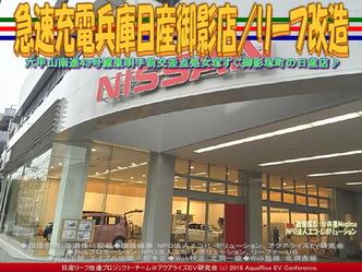 急速充電兵庫日産御影店/リーフ改造01