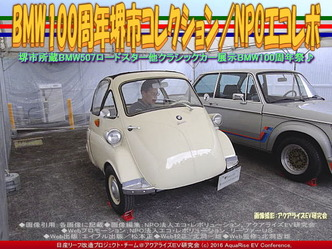 堺市BMWヒストリックカー(6)/イセッタ250@エコレボ画像02