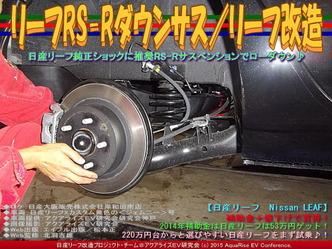 リーフRS-Rダウンサス/リーフ改造04