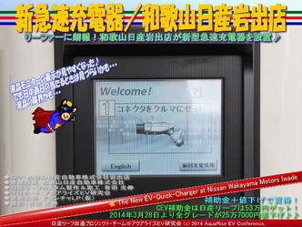 新急速充電器/和歌山日産岩出店@日産リーフ改造04
