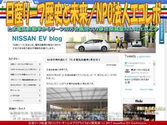 電気自動車たま号(3)/日産リーフ歴史画像01