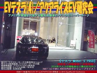 EVテスラ(4)/アクアライズEV研究会05