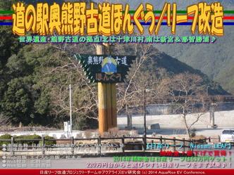 道の駅奥熊野古道ほんぐう/リーフ改造02