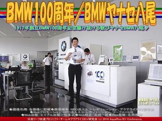 BMW100周年(2)/BMWヤナセ八尾03
