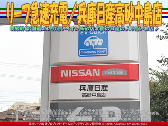 リーフ急速充電/兵庫日産高砂中島店01