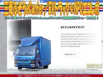 三菱ふそうeCanter(4)/EVトラック@エコレボ画像02