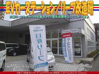 EVカーステーション(3)/リーフ改造研02
