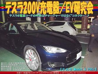 テスラ200V充電器/EV研究会04