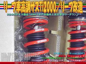 リーフ車高調サスTi2000/リーフ改造04
