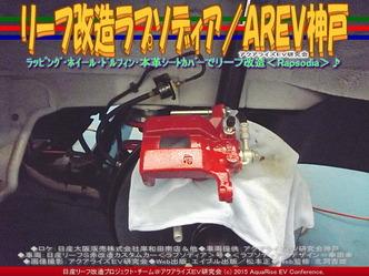 リーフ改造ラプソディア/AREV神戸01