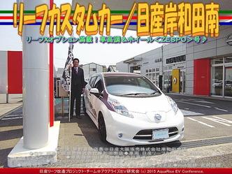 リーフカスタムカー(3)/日産岸和田南03