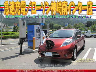急速充電/ローソン神崎南インター店04