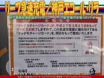 リーフ急速充電/神戸エコール・リラ02