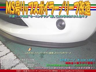 MS号リップスポイラー/リーフ改造02