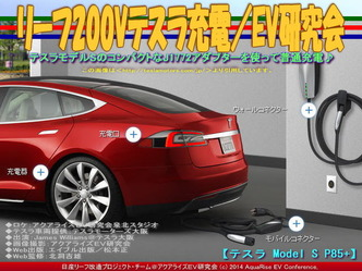 リーフ200Vテスラ充電/EV研究会01