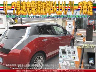 リーフ急速充電諏訪湖SA上り/リーフ改造04