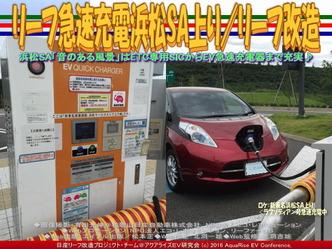 リーフ急速充電浜松SA上り/リーフ改造04