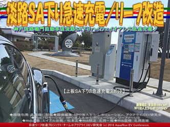 淡路SA下り急速充電/リーフ改造03