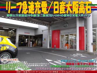 リーフ急速充電/日産大阪高石@リーフカスタム08