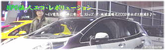 NPOエコ・レボリューション理事長@リーフ急速充電ビバモール寝屋川/エコレボ