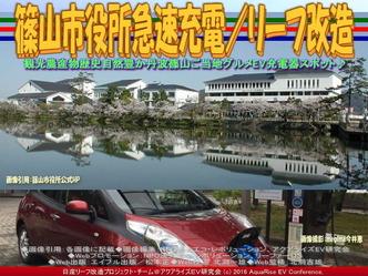 篠山市役所急速充電/リーフ改造01