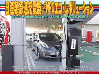 日産製新型急速充電器(2)/NPOエコ・レボリューション04