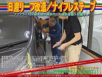 日産リーフ改造/ナイフレステープ@アクアライズEV研究会07
