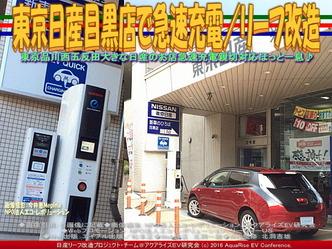 東京日産目黒店で急速充電/リーフ改造03