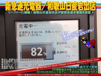 新急速充電器/和歌山日産岩出店@日産リーフ改造10