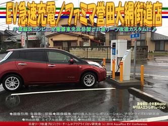 ファミマ誉田大網街道店(2)/EV急速充電04