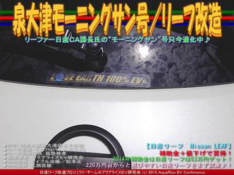 泉大津モーニングサン号/リーフ改造03