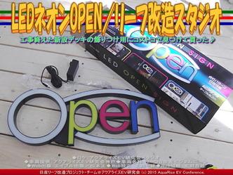 LEDネオンOPEN/リーフ改造スタジオ03
