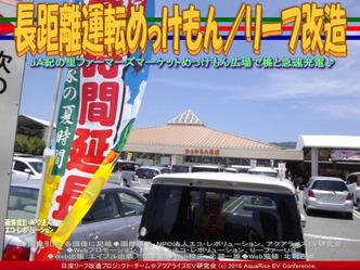 長距離運転めっけもん(2)/リーフ改造01