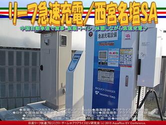 リーフ急速充電/西宮名塩SA02