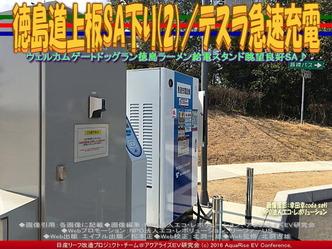 徳島道上板SA下り(2)/テスラ急速充電02