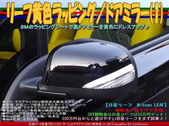 リーフ黄色ラッピング/ドアミラー(1)01