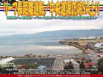 リーフ長距離運転/中央道諏訪湖SA上り04