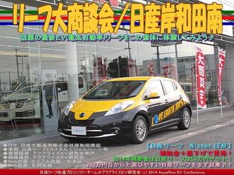 リーフ大商談会/日産大阪岸和田南03