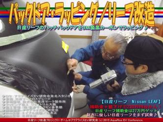 バックドア・ラッピング(4)/リーフ改造02
