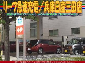 リーフ急速充電/兵庫日産三田店01