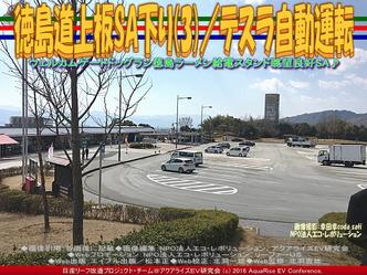 徳島道上板SA下り(3)/テスラ自動運転01