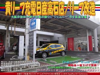 黄リーフ充電日産高石店/リーフ改造05